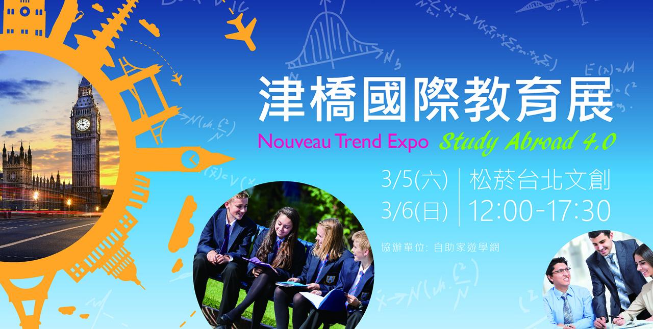 2016津橋國際教育展