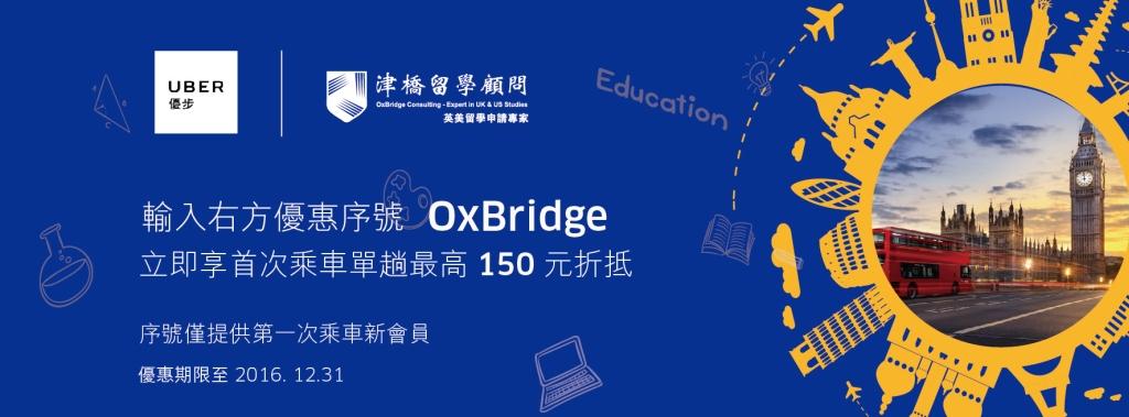 OxBridge X UBER