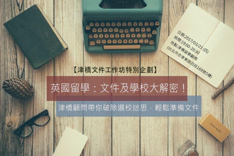 津橋文件工作坊特別企劃