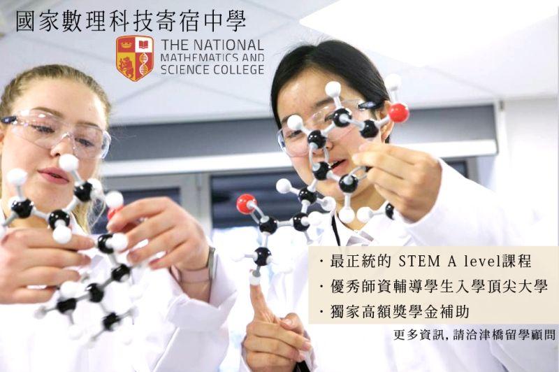 國家數理科技寄宿中學