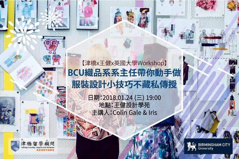BCUhandmadeWorkshop