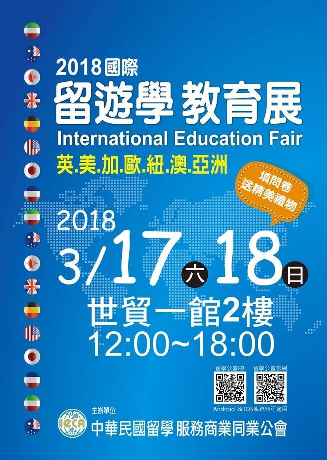 2018國際留遊學教育展