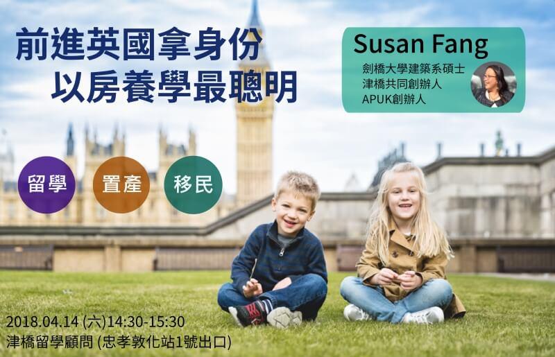 20180414-SusanFang