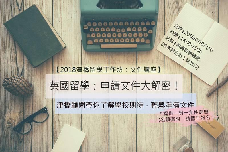 2018津橋留學工作坊