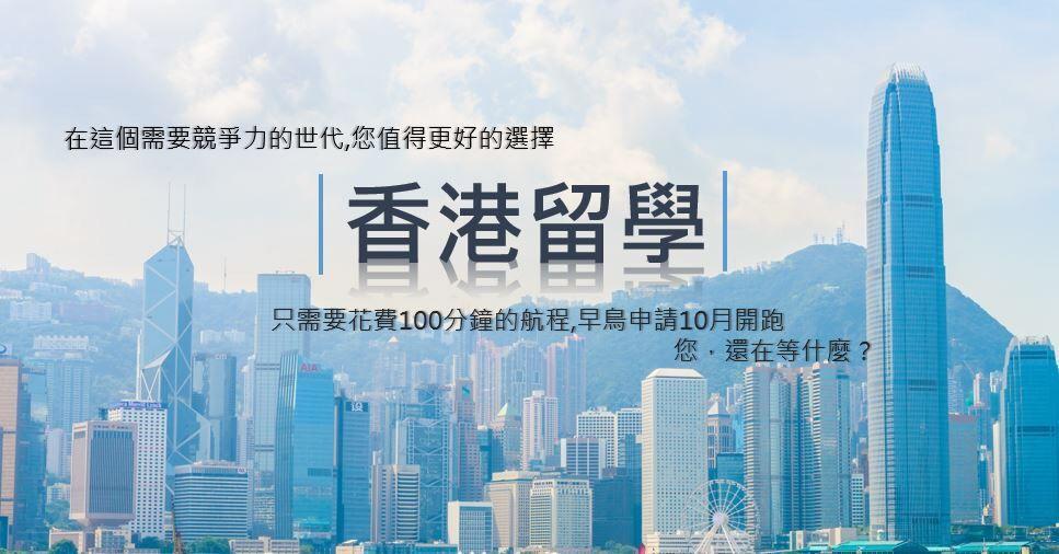 去香港讀大學