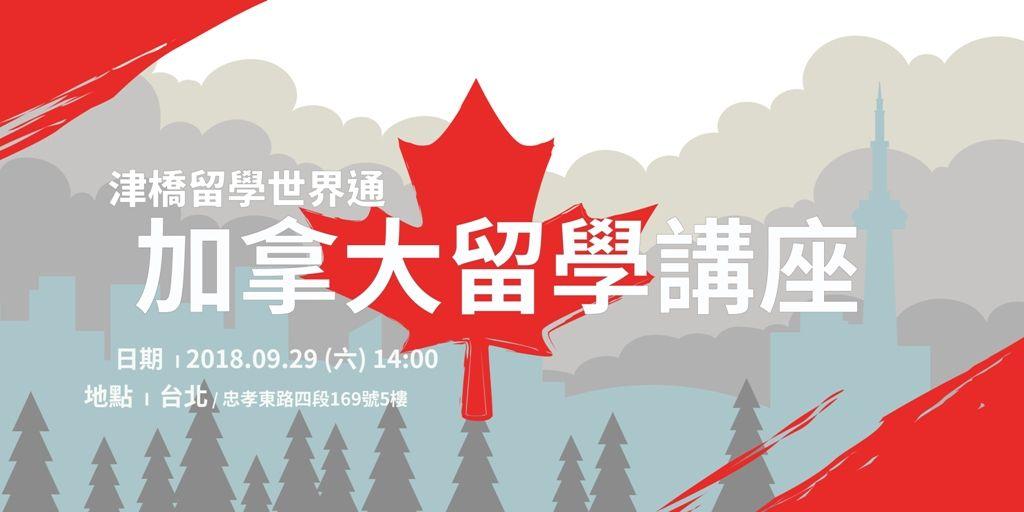 2019加拿大留學講座