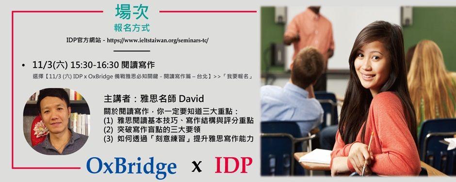 idp公開課-閱讀寫作