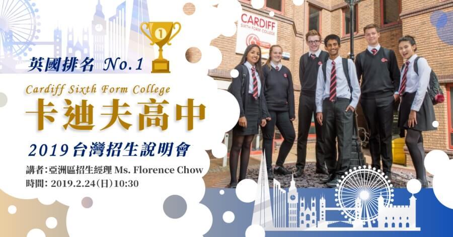 英國中學排名第一的卡迪夫高中