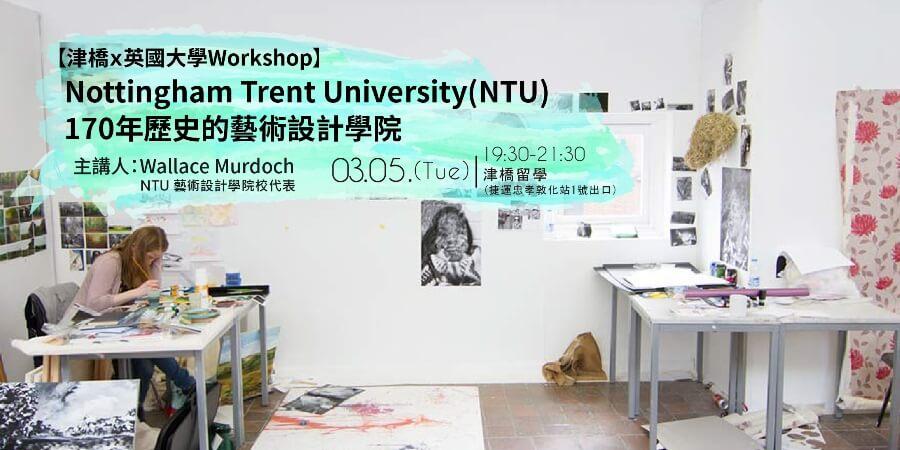NTU藝術設計學院