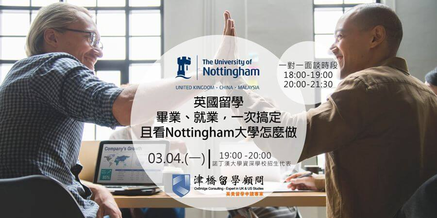 Nottingham諾丁漢大學