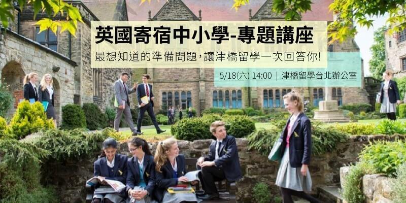英國寄宿中小學講座