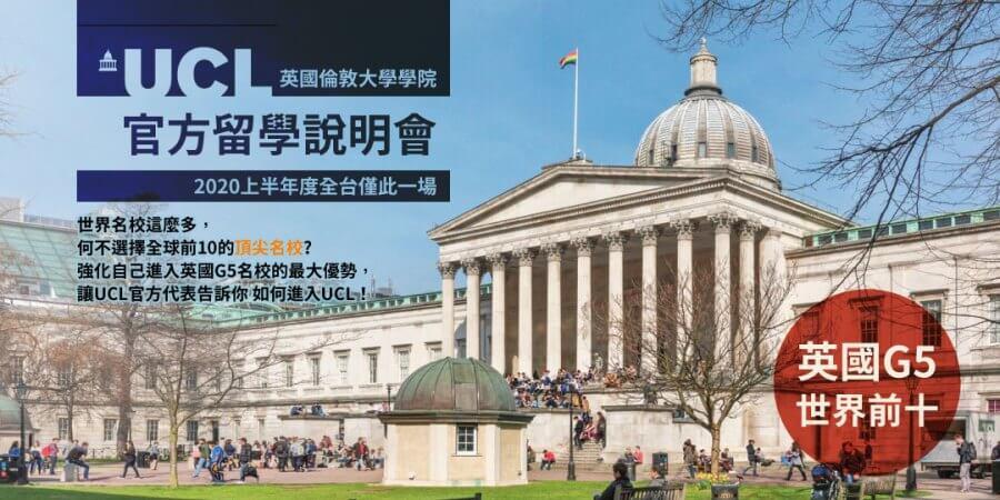 英國倫敦大學學院(UCL)官方留學說明會