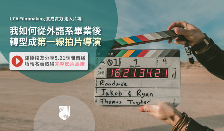 UCA Filmmaking 養成實力走入片場