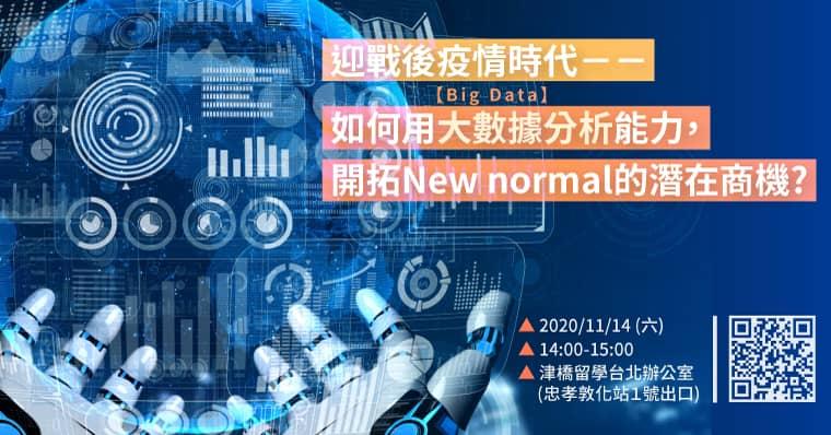 用大數據分析能力,開拓New normal的潛在商機