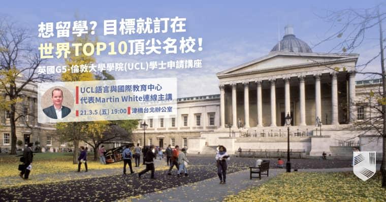 英國G5 頂尖大學UCL學士申請講座