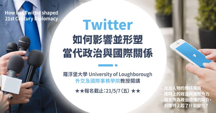 羅浮堡大學外交及國際事務學院教授主講