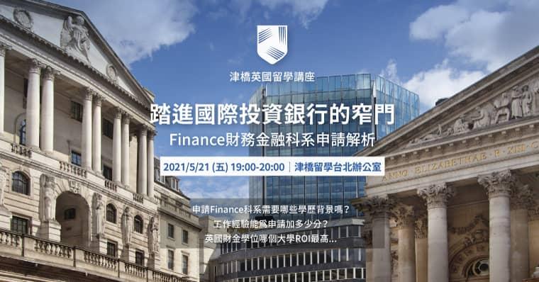 英國留學講座財務金融科系申請解析