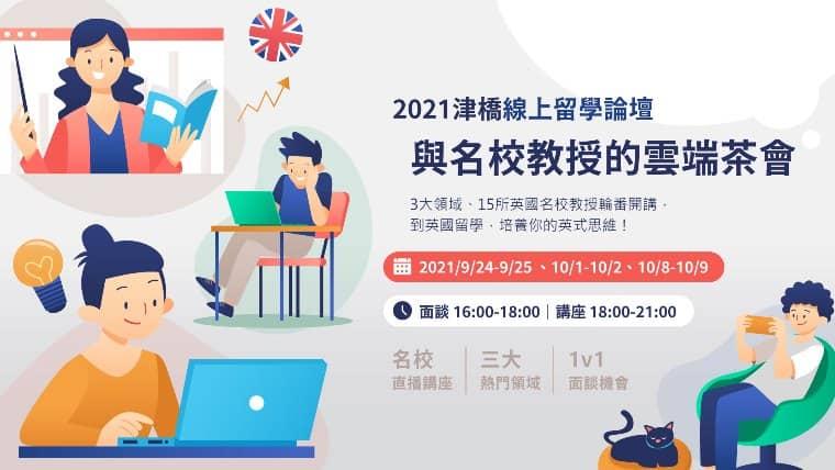 2021津橋線上留學論壇